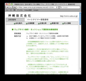 【求人・パートタイマー】ウェブサイト制作・ECショップ運営担当募集要項