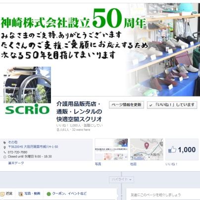 フェイスブックページで、いいね!の数が1000になりました