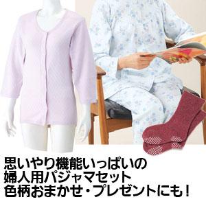 婦人用色柄おまかせ!お楽しみパジャマセット