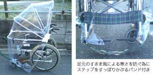 車椅子用傘・車椅子用アンブレラを横から見た様子と足下