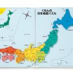 くもんの日本地図パズル NH6231