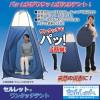 災害時の簡易トイレ、着替え用スペースとして便利なワンタッチテント