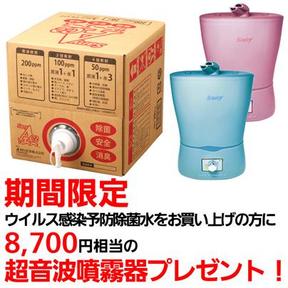 【期間限定】超音波噴霧器プレゼント!