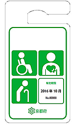 京都府の英断・障害者駐車場に利用者証