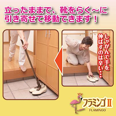 らくらくロング靴べら フラミンゴ2