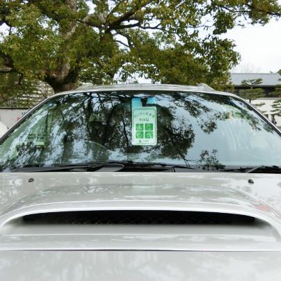 思いやり駐車場、利用証じゃけんのう