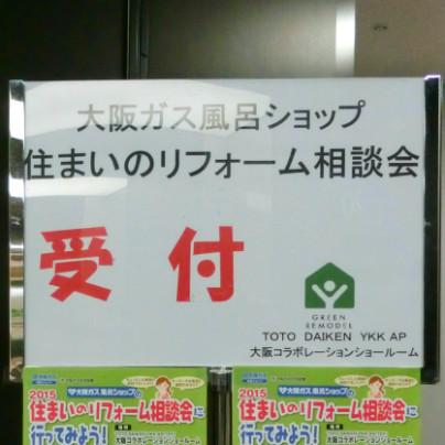 大阪ガス風呂ショップ  住まいのリフォーム相談会