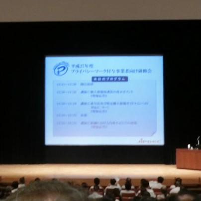 平成27年度プライバシーマーク付与事業者向け研修会の会場