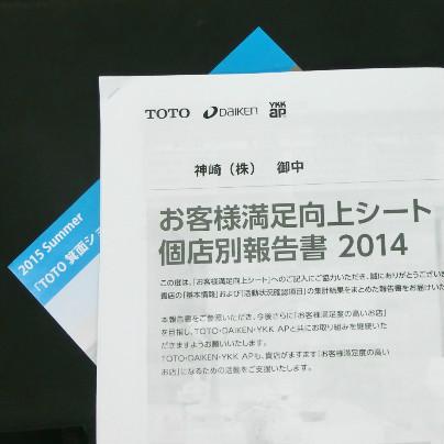 お客様満足向上シート個店別報告書2014
