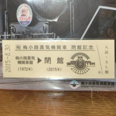 梅小路蒸気機関車の入場券は記念切符。行き先は閉館です