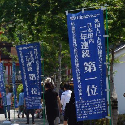 青い幟旗に外国人に人気の観光スポット日本国内二年連続第一位