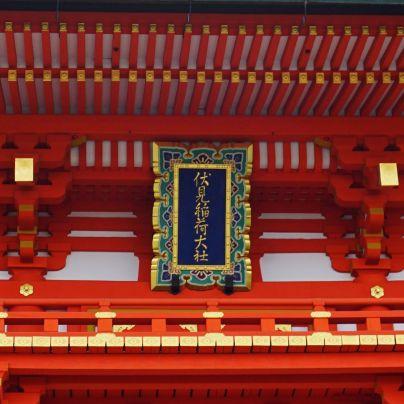 伏見稲荷大社さんの楼門をアップして伏見稲荷大社の文字を写しています。