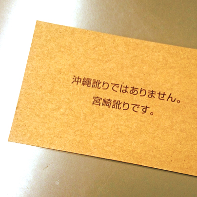 沖縄訛りではありません