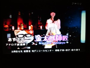 J:COM北摂で最後の「谷口な夜」に写る谷口キヨコと金太郎師匠