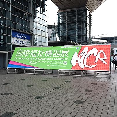 国際福祉機器展2016