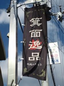 箕面駅前にある箕面逸品の旗