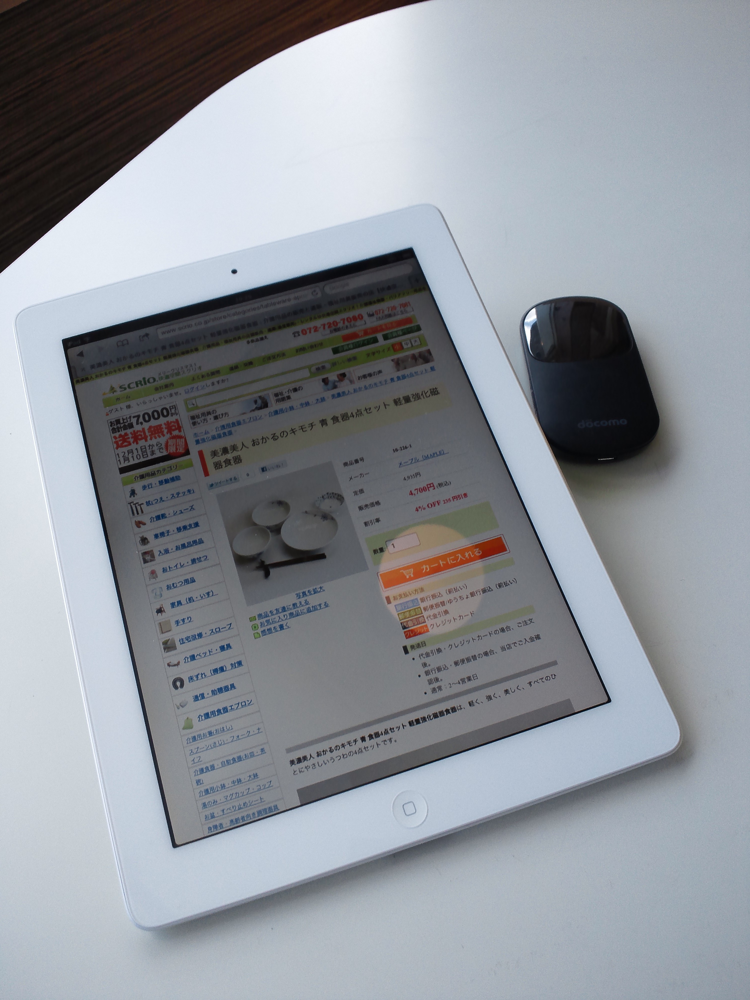 iPad2をまず導入しました
