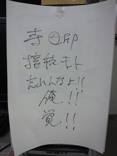 忘れんなよ!!  俺!!  覚!!