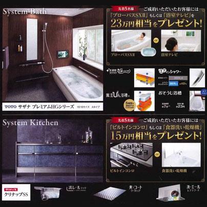 住まいのリフォームフェアで大売り出しのシステムバスとシステムキッチン