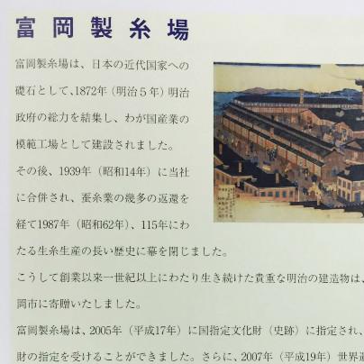 会社案内には富岡製糸場の案内