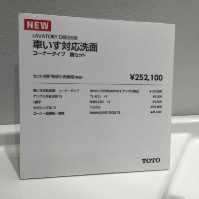 TOTO車いす対応洗面・コーナータイプ・鏡セット・252,100円