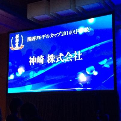 関西リモデルカップ2014