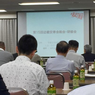 第15回近畿安寿会総会・研修会