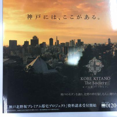 神戸北野坂プレミアム邸宅プロジェクト