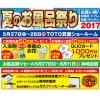 5月27日・28日TOTO箕面ショールームで夏のお風呂祭り開催