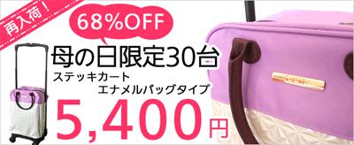 【再入荷】ステッキカート(エナメルバッグタイプ)DW05 30台限定!