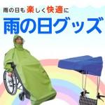 雨の日も楽しく快適に!介護用品店が選ぶ雨の日グッズ特集