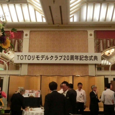 TOTOリモデルクラブ20周年記念式典