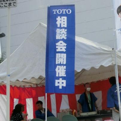 青い幟旗に白い文字でTOTO相談会開催中