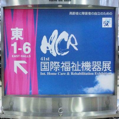 青地に白い文字で第41回 国際福祉機器展 と記してあります