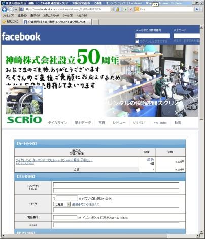 快適空間スクリオfacebook店で情報入力画面
