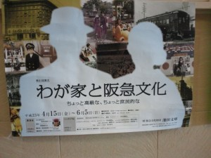 わが家と阪急文化