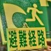 蓄光素材の避難誘導サイン