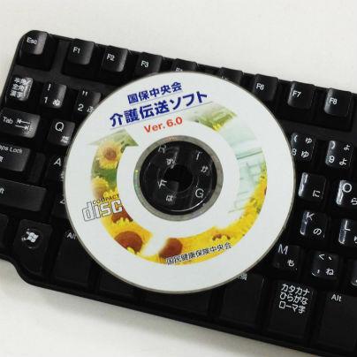 国保中央会の介護伝送ソフト Ver. 6.0 のCD-ROM