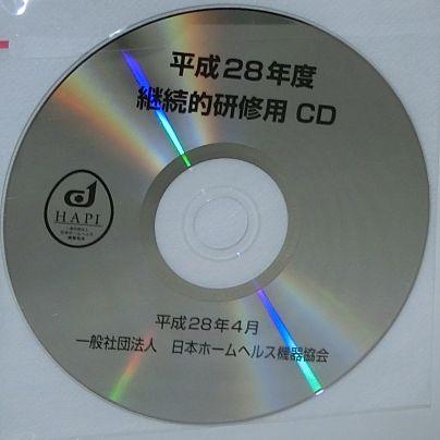 医療機器の販売・貸与管理者の継続的研修のCD-ROM