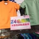 自重堂さんの2017年春夏物新商品展示会
