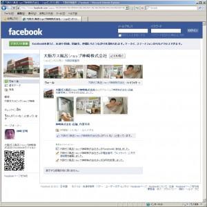 大阪ガス風呂ショップ神崎株式会社のFacebookページ