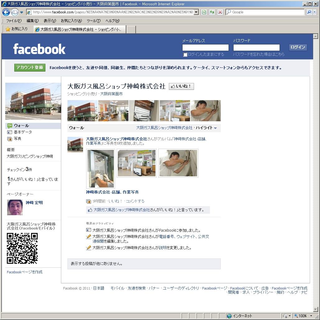 大阪ガス風呂ショップ神崎株式会社のFacebookページをつくりました