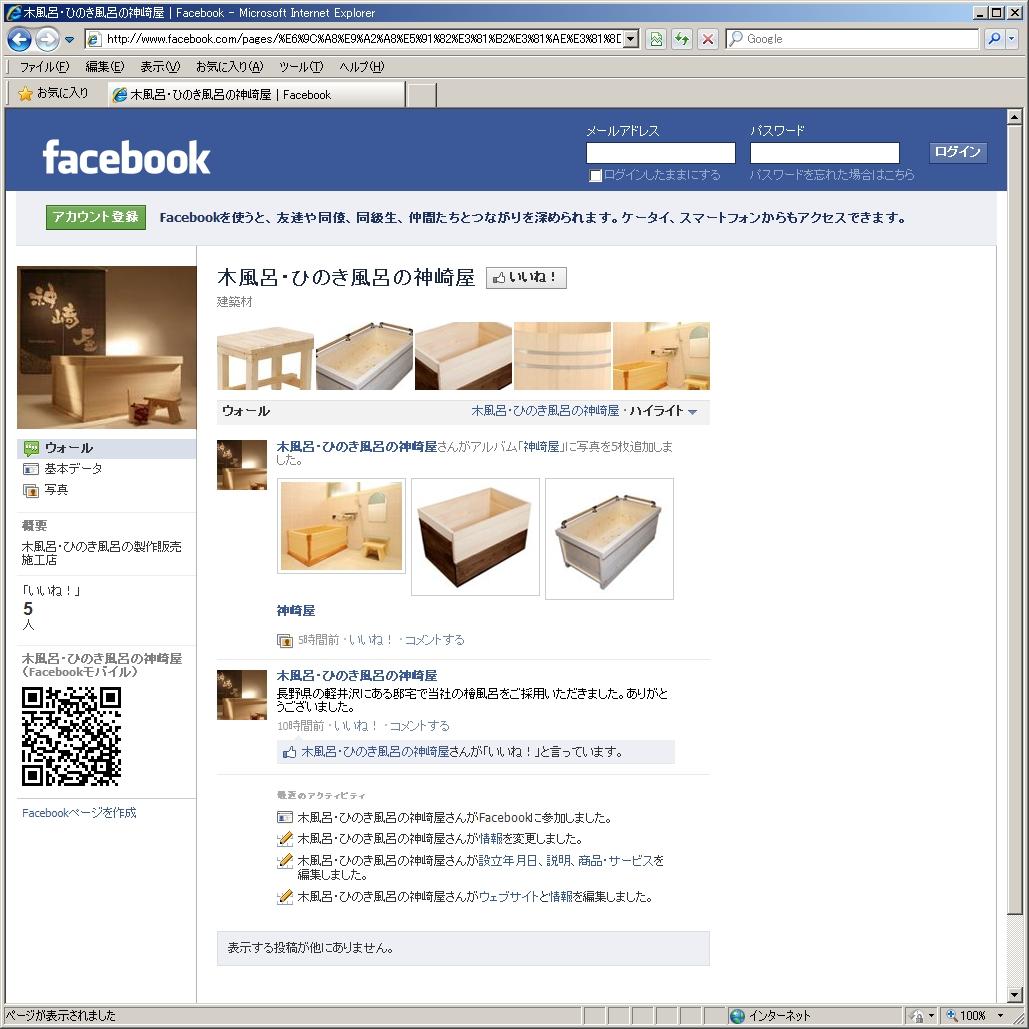 木風呂・ひのき風呂の神崎屋のFacebookページをつくりました
