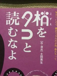 紫の背景に、白抜きの文字で「梢をタコと読むなよ」と書いてあります