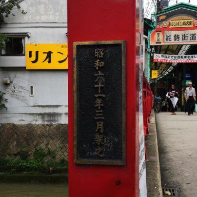 箕面川橋の欄干、昭和六十一年三月架之だと記されています。
