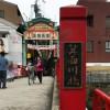 石橋駅の赤い橋