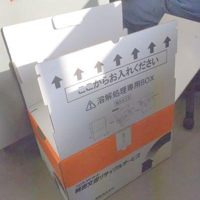 大掃除で出る機密文書は溶解処理専用箱で処分します。