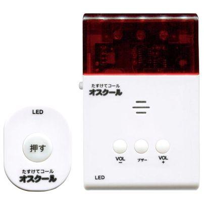 左側は白くて小型の送信機、中央には押すと書いた白いボタンが一つだけ。右にはその四倍ほどの大きさの受信機、うえから三分の一ほどが赤いLEDになってます。