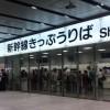 新幹線切符のご予約ですか?  1時間はかかりますが。
