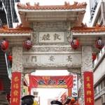 春節祭、神戸南京町